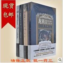 包邮 现货正版 龙族1+2+3上+III 3中1-4册 黑月之潮 全套 价格:84.15