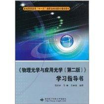 (正版)《物理光学与应用光学(第2版)》学习指导书 石顺祥 价格:13.50