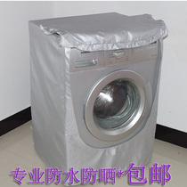 三星小天鹅海信美的格兰仕TCL滚筒式洗衣机罩套  防水防晒厚包邮 价格:39.80