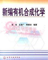 新编有机合成化学 黄宪 化学工业出版社 2003年 价格:65.00