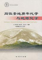 同位素地质年代学与地球化学 陈岳龙等编著 地质出版社 2005 价格:50.00