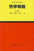 热学教程 第二版 黄淑清 高等教育出版社 1994 价格:39.00
