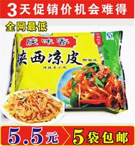 陕味香凉皮 陕西特产 岐山擀面皮 美食品小吃 干凉皮245g 包邮 价格:5.50