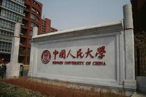 中国人民大学资源与环境经济学考研真题笔记讲义等套餐 价格:175.00