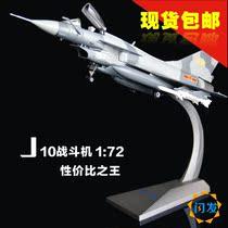 歼十战斗机模型 1:72 歼10合金飞机模型 金属静态模型 军事模型 价格:125.00