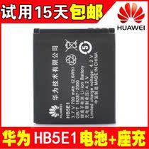 华为 C3100 G2200C 手机原装电池电板 HB5E1 万能充电器 特价包邮 价格:19.00