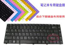 三星 R467 R428 R429 R439 R440 R464 R430 笔记本键盘膜 价格:8.00