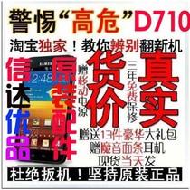 超薄4.5寸新款 原装三星D710双核 天翼3G CDMA 安卓智能 电信手机 价格:429.00