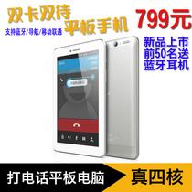 Ainol/艾诺 糯米3G AX1 糯米团 8GB 3G-联通可打电话平板电脑四核 价格:699.00