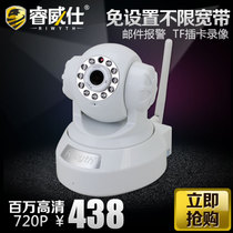 无线监控720P无线摄像头WIFI摄像头高清无线监控摄像头ip camera 价格:438.00