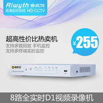 8路D1硬盘录像机 DVR 网络监控主机 监控录像机全实时 睿威仕6008 价格:255.00