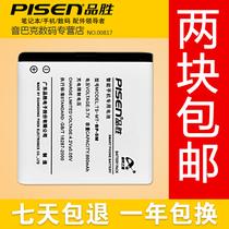 品胜电池诺基亚手机电池BP-5M 5610XM 5611XM 5700XM 5710XM 智能 价格:28.00