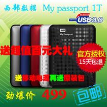 【送移动电源+包】WD/西部数据 Passport 1tb移动硬盘1t 硬件加密 价格:468.00
