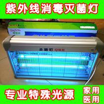 家用紫外线消毒灯管紫外线杀菌消毒灯杀菌灯紫外线灯 医用灭菌灯 价格:115.00