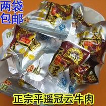 山西特产 平遥古城冠云牛肉258g 无糖牛肉干 零食特价批发2份包邮 价格:40.00