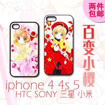 百变小樱 iphone4s 4 5 三星 小米 HTC 手机壳 价格:36.00
