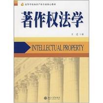 高等学校知识产权专业核心教材:著作权法学【逆天低运费】 价格:22.38