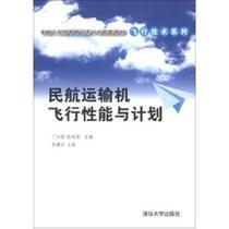 卓越工程师教育培养计划配套教材·飞行技术系列:民航运输机飞行 价格:22.38