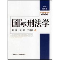 包邮国际刑法学 /黄风,凌岩,王秀梅正版书籍 价格:28.90