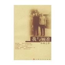 包邮我与顾准  /陈敏之正版书籍 自传传记 价格:14.40