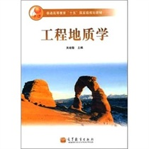 包邮工程地质学/吴继敏编正版书籍 价格:42.90