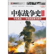 政治书籍/中东战争史全传:中东黑血·中东的战争与和/正版全新 价格:17.00