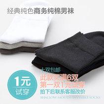 10双包邮 商务男士袜子全棉纯棉袜秋冬无印纯色薄男袜子中筒短袜 价格:3.80