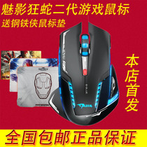 包邮 E-3LUE/宜博 魅影狂蛇无线2代 无线鼠标 笔记本电脑游戏鼠标 价格:124.00