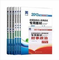 预售天一2013年成人高考专升本教材+真题模拟政治英语大学语文6本 价格:46.40