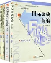 包邮姜波克国际金融新编胡庆康现代货币银行学教程教材+习题 复旦 价格:99.80