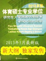 2013年版体育硕士专业学位研究生入学资格全国联考考试大纲及指南 价格:43.00