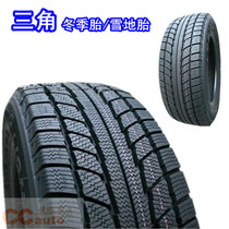 三角185/65R14冬季轮胎/雪地胎 普力马雅绅特菱帅悦翔赛马 价格:270.00