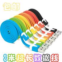 包邮 小米Micro USB 联想 国产安卓手机3米3M超长加长充电数据线 价格:50.00