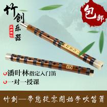 林轩 笛子乐器初学 竹笛横笛 E/F/G调 特价免邮 赠视频教程 超值 价格:119.00