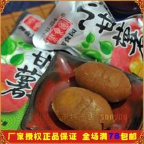 【2斤包邮】御食园小甘薯 铝箔袋 易存不变硬 500g 北京传统美食 价格:30.00
