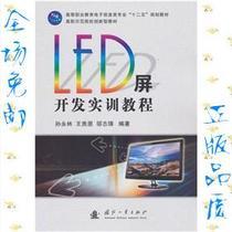 [电子]正版/包邮/LED屏开发实训教程/孙永林/真空技术 价格:24.00