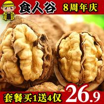 【周年庆特惠】食人谷云南傣家小寨特级原生态野生薄皮核桃518g 价格:29.90