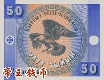 全新UNC 吉尔吉斯斯坦50索姆 外币 外国钱币纸币 国外纸币收藏 价格:1.00