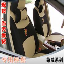 荣威 350|550专用四季座套  550 350坐椅套 四季通用送颈枕一对 价格:135.00