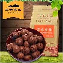 三大名山夏威夷果食品零食坚果新货250克奶油味送开果器两件包邮 价格:15.60