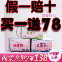 月月爱卫生巾正品套装整箱月月爱负离子卫生巾批发包邮月月爱日用 价格:138.00