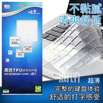 14寸15.6寸笔记本键盘膜保护膜贴膜联想华硕戴尔惠普宏基索尼三星 价格:24.90