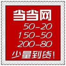 当当网 官方优惠券图书百货礼品卡50-20 150-50礼卷9月 价格:0.10