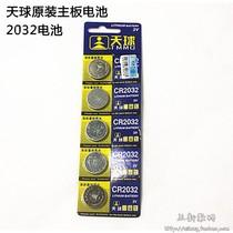 天球 CR 2032 纽扣电池 主板电池 3V COMS 电子词典电池CR2032 价格:0.35