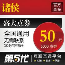 盛大点卷50元5000点券/诸侯Online点卡500白金币/自动充值 价格:46.50