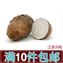 广西新鲜荔浦芋头香芋/槟榔芋香粉糯贡品级10斤江浙沪包邮零利润 价格:5.50