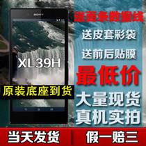 港版可帮ROOT Sony/索尼 XL39h C6802 Xperia Z Ultra l39h手机 价格:2583.00