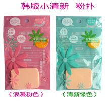 正品韩版可爱长方形海绵粉扑/化妆棉干湿两用彩妆美容化妆工具 价格:4.90