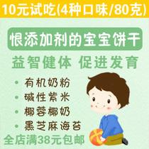 无添加低糖曲奇 进口原料饼干 纯手工自制 儿童宝宝孕产妇零食品 价格:10.00