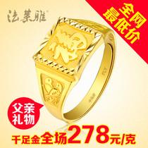 法莱雅 黄金福戒指男款 纯金999千足金戒指 送爸爸礼物 珠宝转运 价格:1712.36